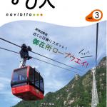 なび人!Vol.3発行のお知らせ