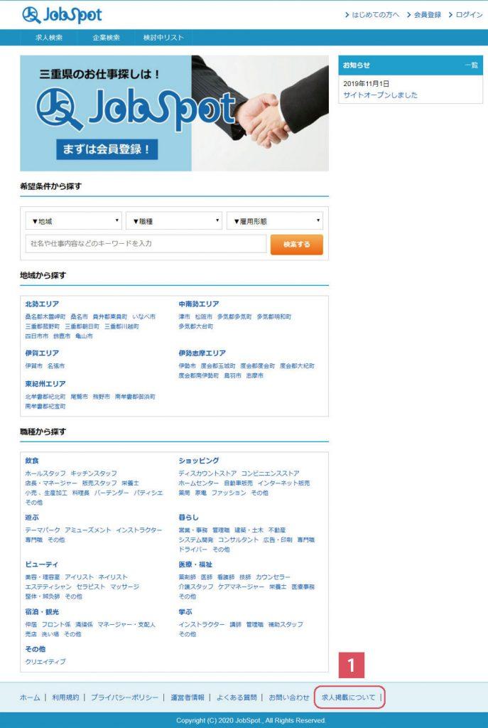 求人サイトジョブスポットのトップページ